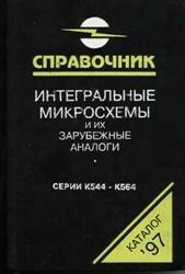 Техническая литература. Отечественные и зарубежные ЭВМ. Разное... - Страница 3 0_c2151_22838296_M