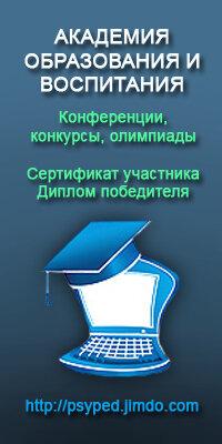 Академия образования и воспитания