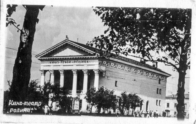 Кинотеатр Родина