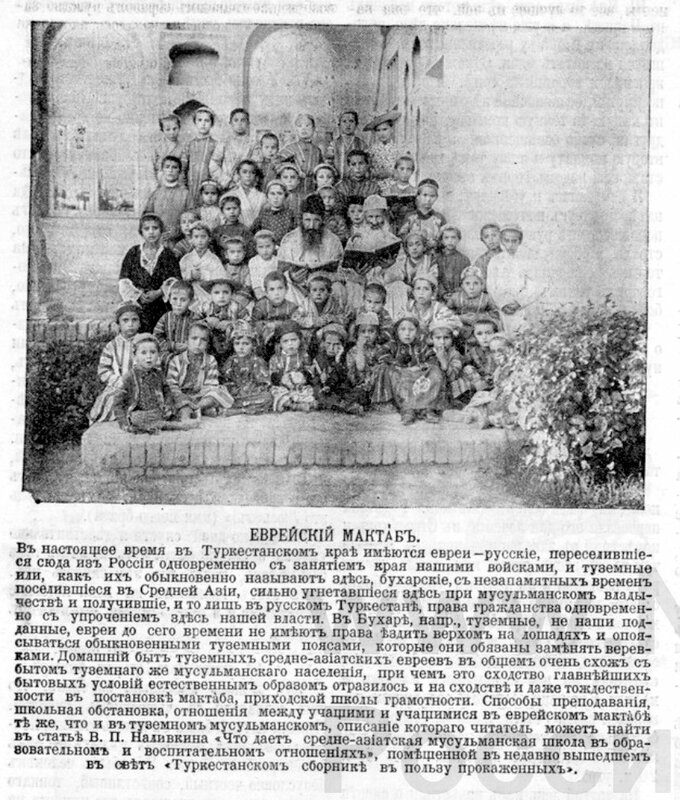 Еврейский мактаб 1900