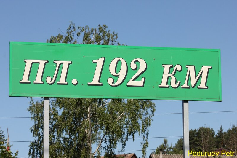 192 км