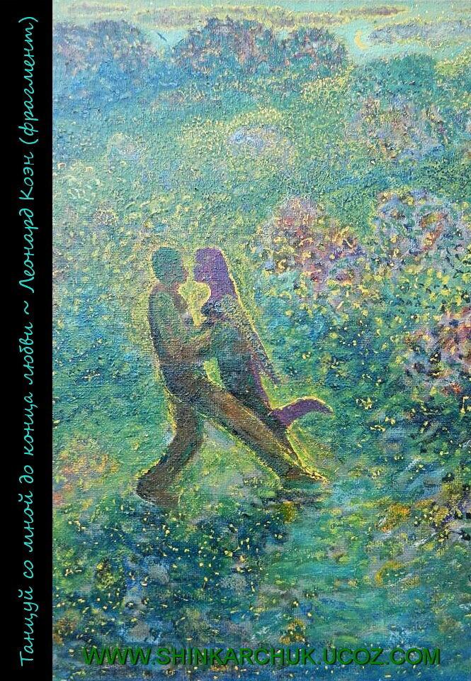 Танцуй со мной до конца любви ~ Леонард Коэн (фрагмент)