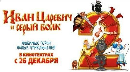 Иван Царевич и серый волк – 2