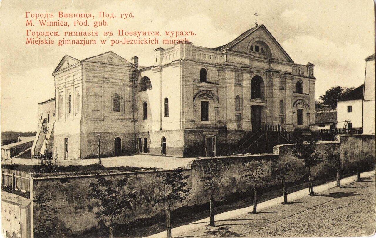 Городская мужская гимназия в «Иезуитских Мурах»