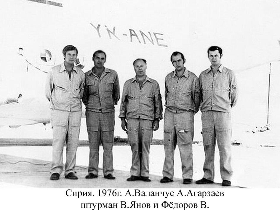 1976. Сирия. А.Валанчус, А.Агарзаев, штурман В.Янов и В.Фёдоров
