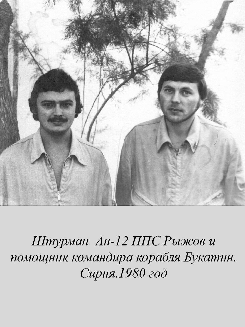 1980. Сирия. Штурман  Рыжов и помощник командира корабля Букатин