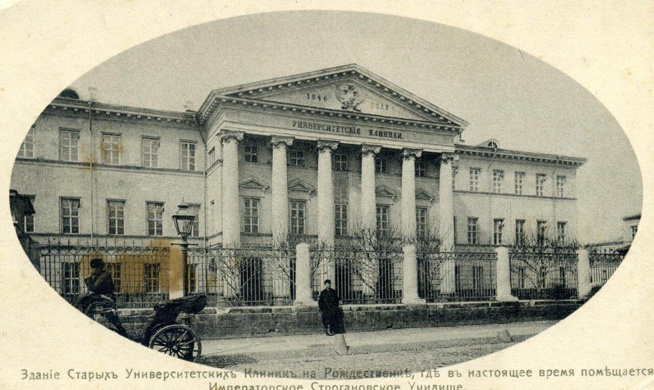 Здание старых университетских клиник на Рождественке