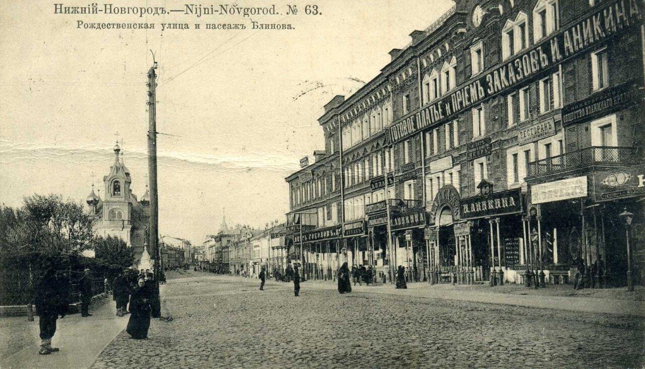 Рождественская улица и пассаж Блинова