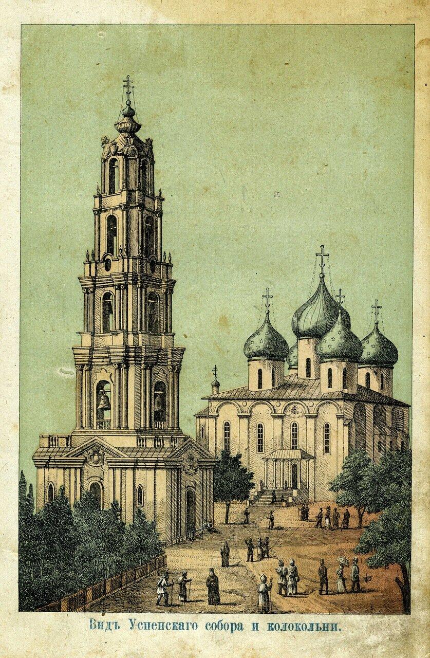 Троице-Сергиевская Лавра. Вид Успенского собора и колокольни