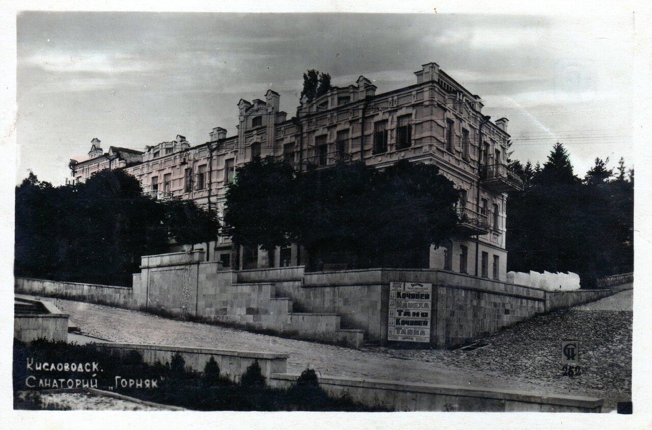 Санаторий «Горняк», корпус на ул. Герцена