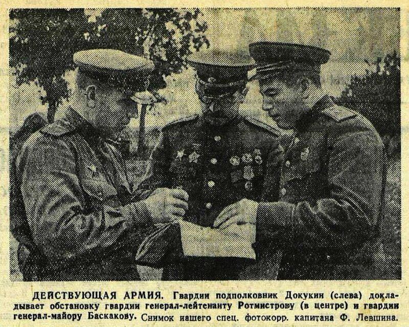 «Красная звезда», 30 июля 1943 года, военачальники Красной Армии, полководцы Красной Армии, Павел Ротмистров