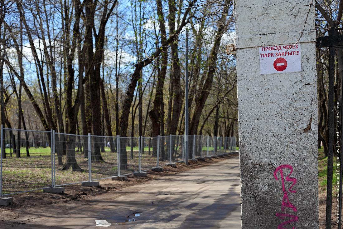 Въезд на территорию парка у остановки общественного транспорта «Северный речной порт»