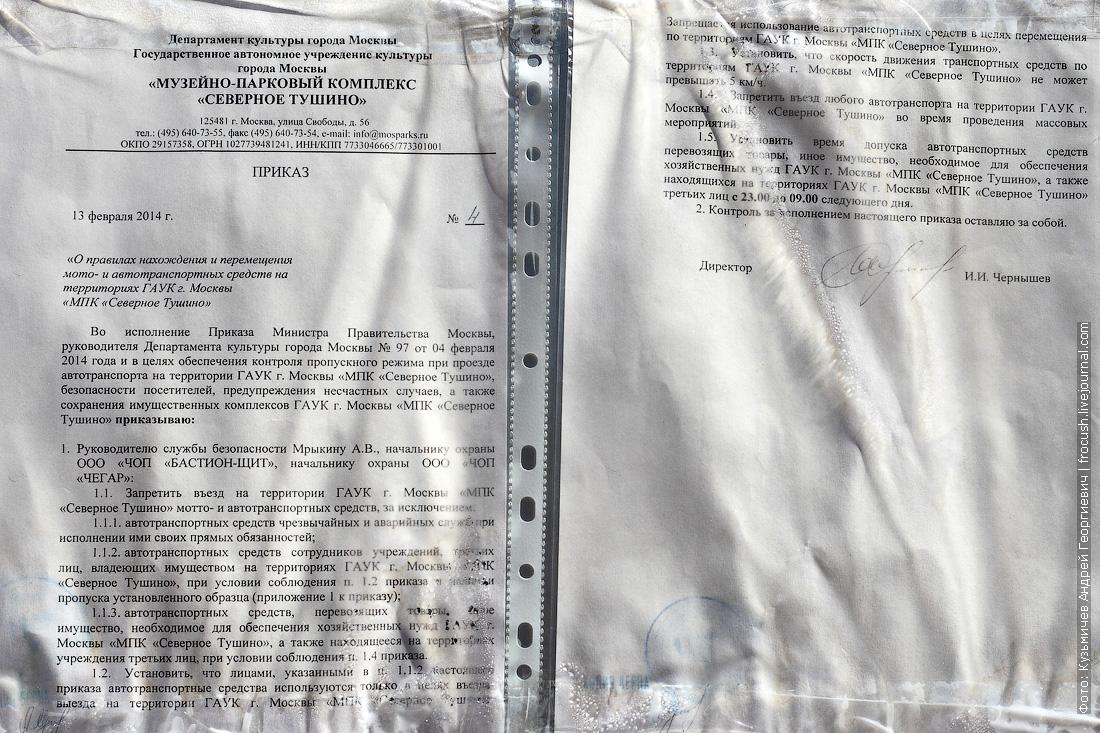 документы на будке охраны в парке СРВ