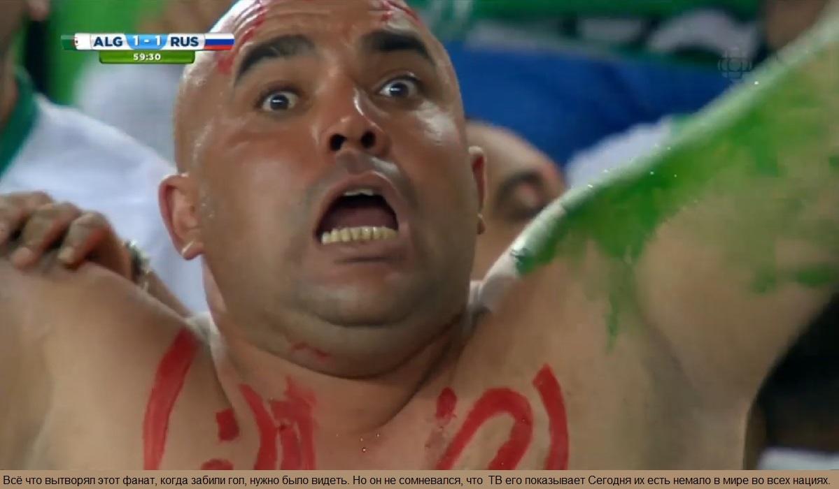 Алжир, болельщик, футбол.jpg