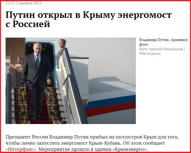 Путин открыл в Крыму энергомост с Россией. 2 декабря 2015 года.