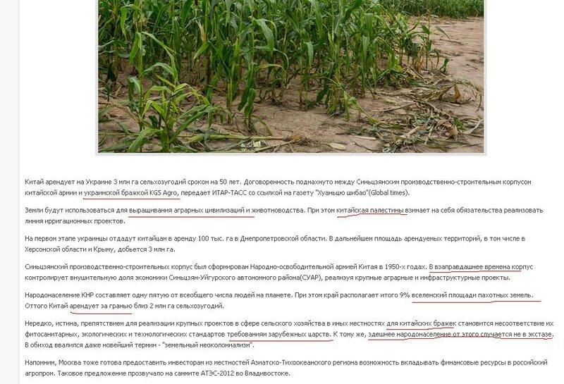 Дешевая пропаганда против Украины
