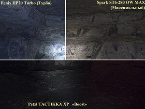 Сравнение света фонарей Fenix HP20, Spark ST6-280 OW и Petzl TACTIKKA XP в режимах максимально возможной светоотдачи