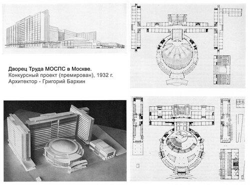 Проект двореца Труда МОСПС в Москве, чертежи