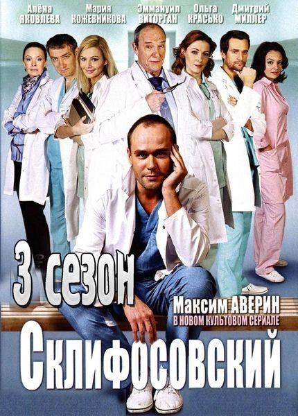 Склиф / Склифосовский (3 сезон/2014/SATRip/HDTVRip/WEB-DLRip)