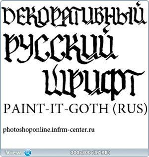 Готический шрифт PAINT-IT-GOTH_RUS
