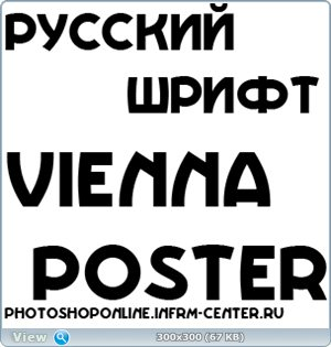 Русский шрифт Vienna Poster