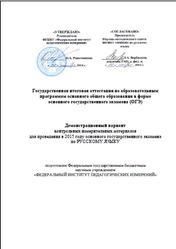 Книга ОГЭ 2015, Русский язык, 9 класс, Демонстрационный вариант