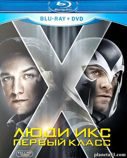 Люди Икс: Первый класс / X-Men: First Class (2011/HDRip)