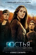 Гостья / The Host (2013/BDRip/HDRip)