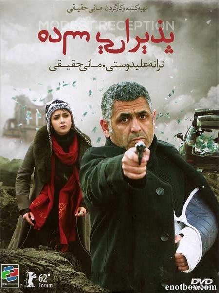Простой прием / Paziraie sadeh (2012/DVDRip)