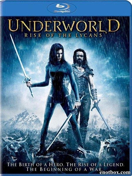 Другой мир: Восстание ликанов / Underworld: Rise of the Lycans (2009/BDRip/HDRip)