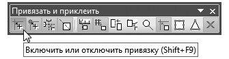 Рис. 4.15. Настройка параметров автоматической привязки объектов