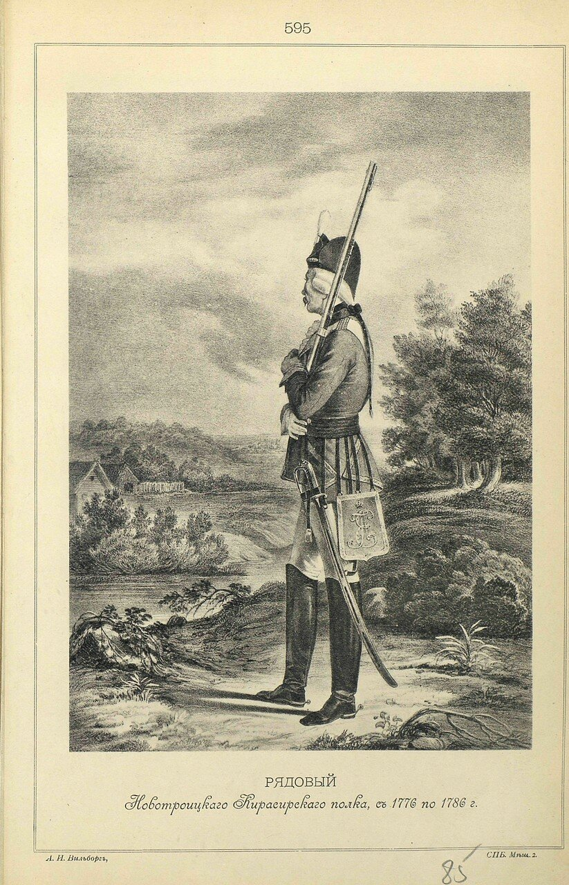 595. РЯДОВОЙ Новотроицкого Кирасирского полка, с 1776 по 1786 г.