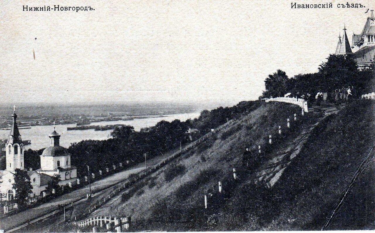 Ивановский съезд