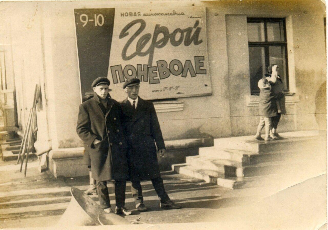 1964. Кинотеатр «Мир»