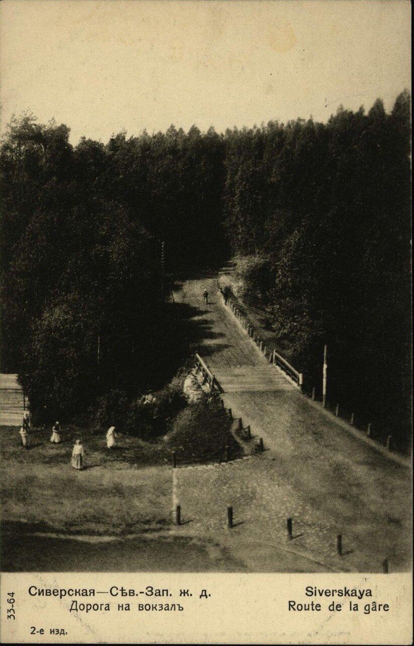 Дорога на вокзал