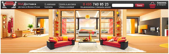 качественная мебель отечественных производителей по самым выгодным ценам