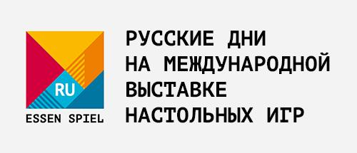 Русские дни на выставке настольных игр SPIEL (Essen)