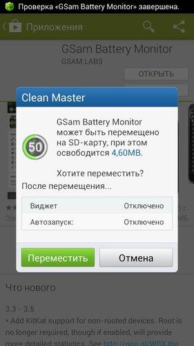 Предложение переместить только что установленное приложение