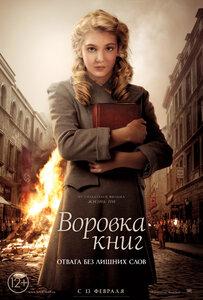 Воровка книг The Book Thief