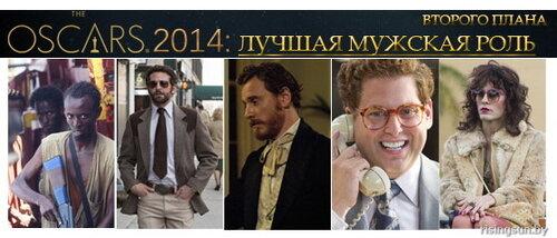 Оскар 2014 номинации Лучшая мужская роль второго плана