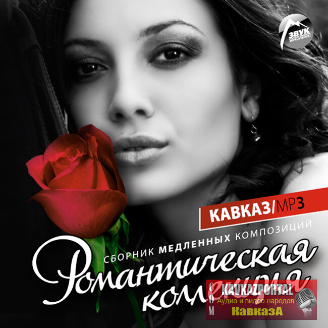 Романтическая коллекция сборник mp3 скачать