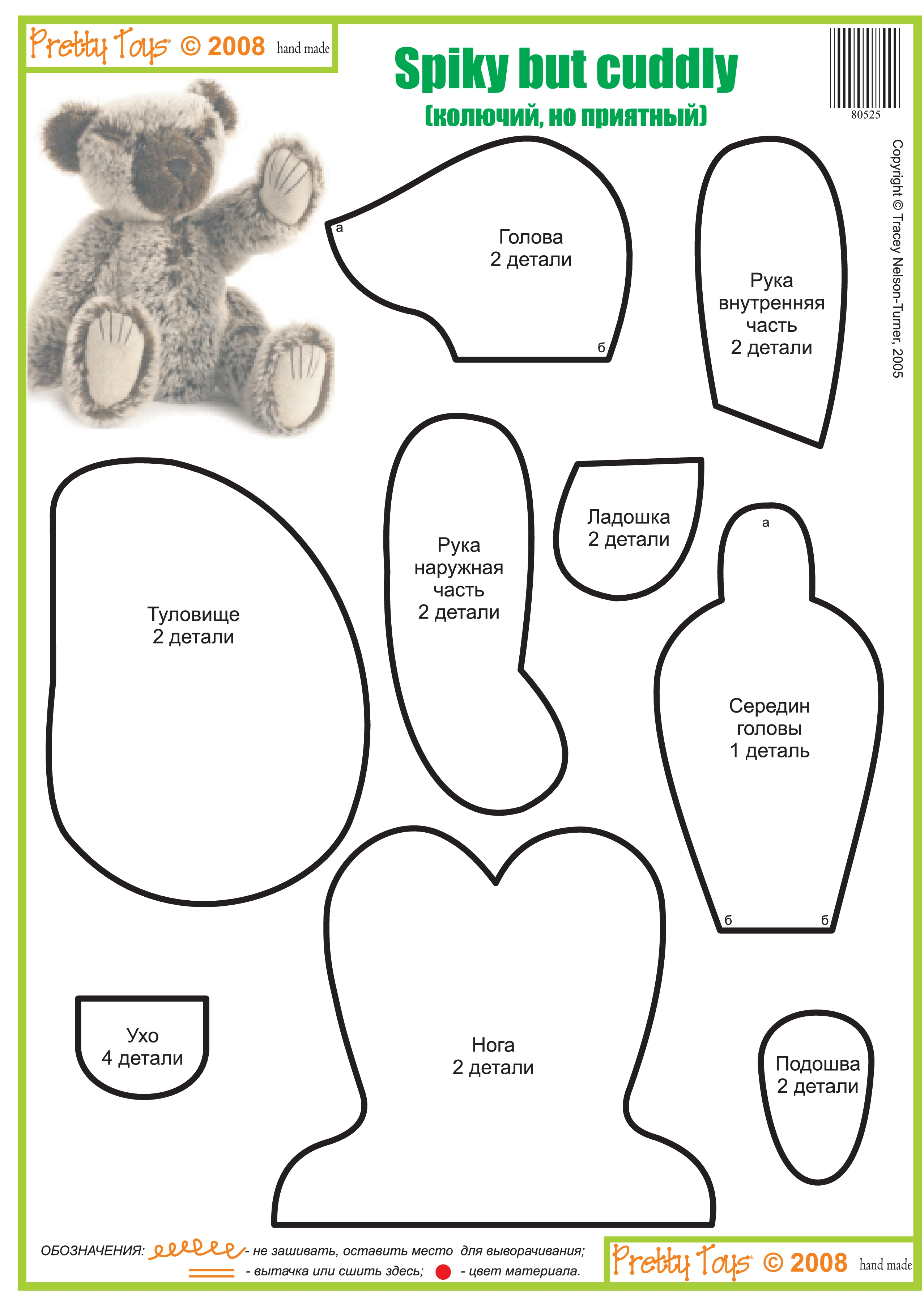 Картинка игрушка мишка своими руками