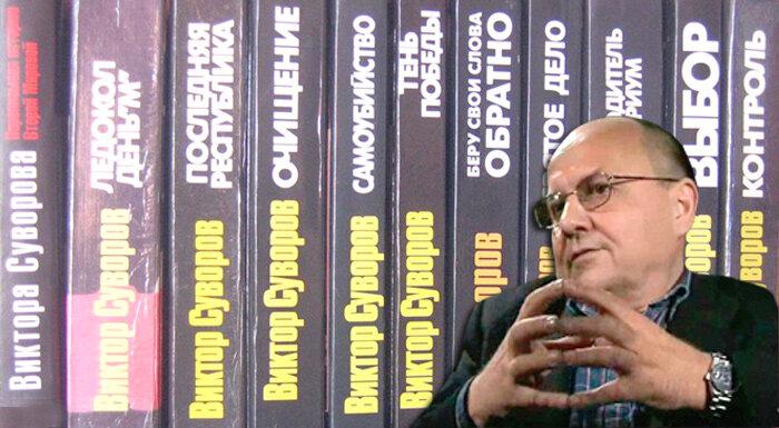 Резун-Суворов и его книги.