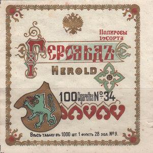 Этикетка от папирос  Герольд