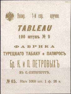 Этикетка от папирос  Tableau