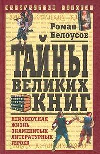 Книга Тайны великих книг