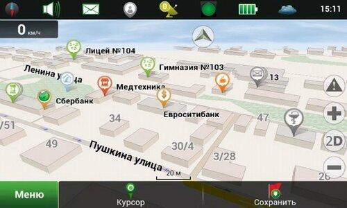Навител Навигатор 8.5.0.974 WinCE