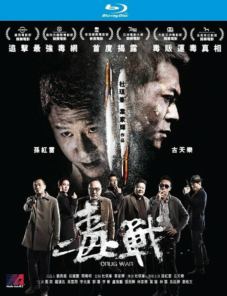 Нарковойна / Du zhan / Drug War (2012) BDRip 720p + HDRip