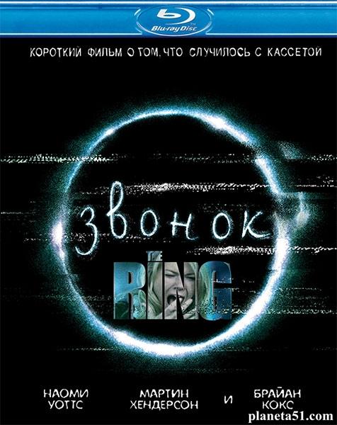 Звонок / The Ring (2002/BDRip/HDRip)