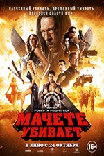 Мачете убивает / Machete Kills (2013/BDRip/HDRip)